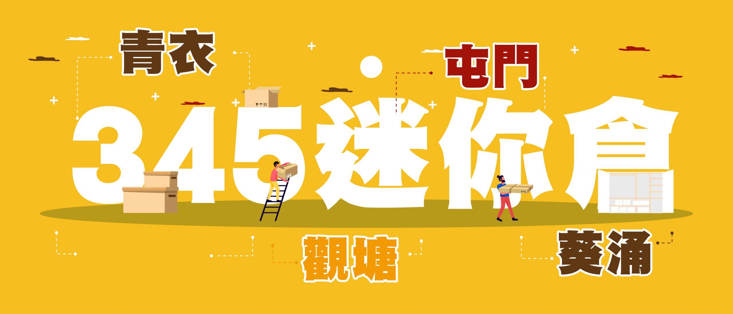 345web banner-01