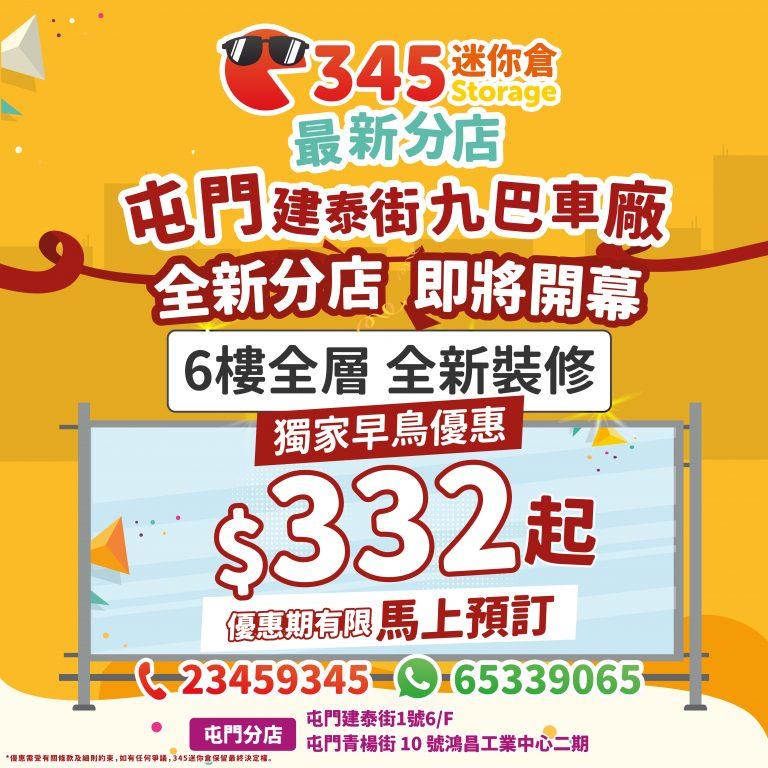 全港首個九巴X 345迷你倉分店正式開幕!