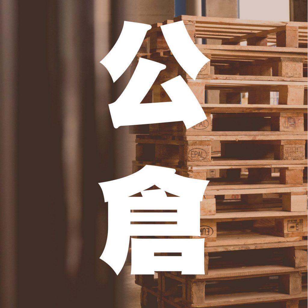 WEB 分店位置 分倉 -02